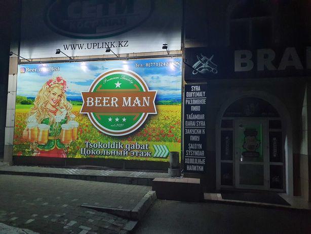 Продается магазин разливных напитков