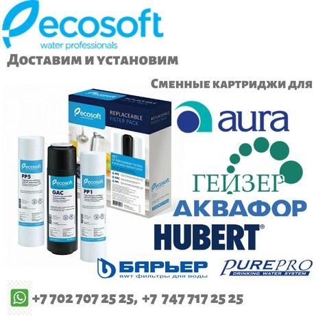 Фильтры для воды Aura, Гейзер, Ecosoft с установкой в Алматы.