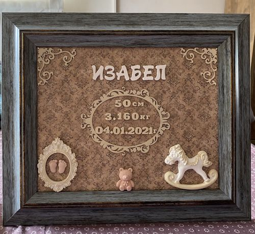 Бебешка визитка рамка