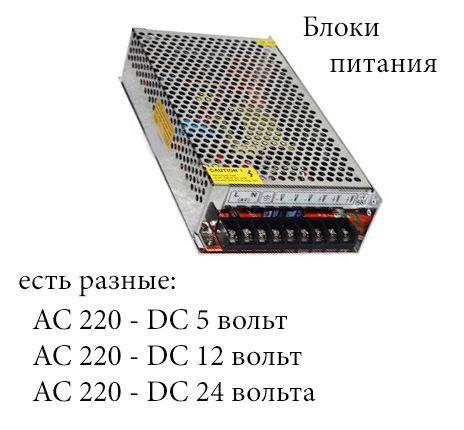 Импульсный БП 24 вольта 20 ампер +любые блоки питания-адаптеры-зарядки