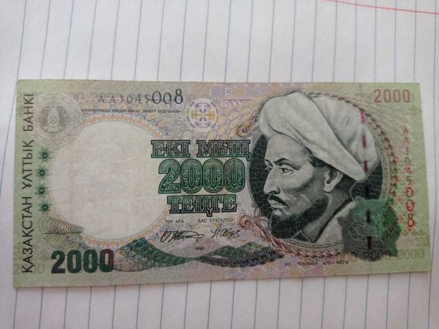 2000 тенге 1996 год, банкнота серии «АЛЬ-ФАРАБИ» (UNC)