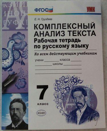 Комплексный анализ текста рабочая тетрадь по русскому языку 7класс