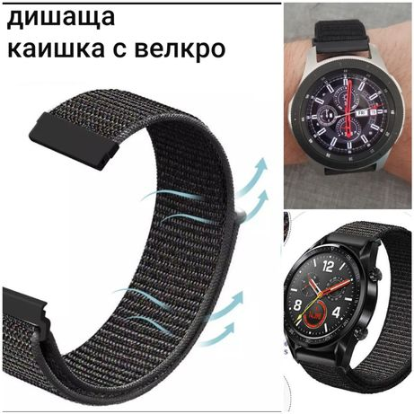 Каишка за  Samsung Galaxy watch 46mm / Frontier / GT2 / GT2e /от плат