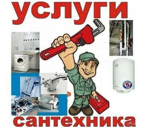 Услуги Сантехника прочистка канализации септика труб   Алматы 24/7
