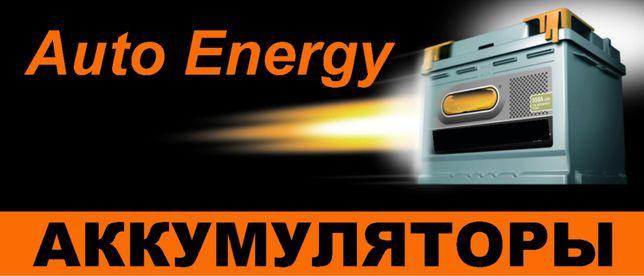 Новые аккумуляторы,продам акб,аккумуляторный магазин авто энерджи