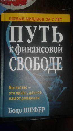 Хорошая отличная книга