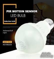 220V LED лампа ,12W+сензор за движение