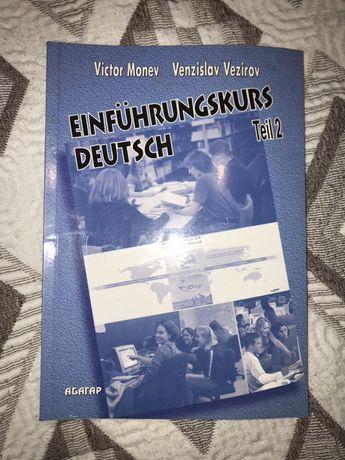 Учебник по немски език