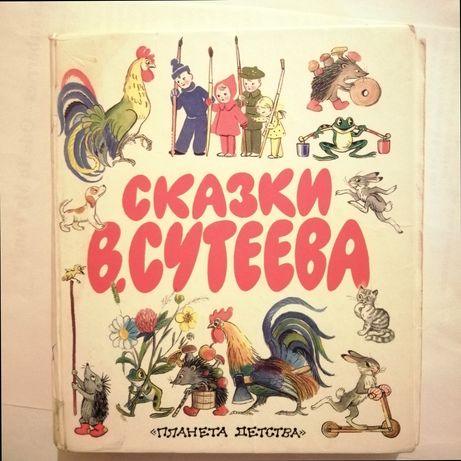 подборка сказок В. Сутеева
