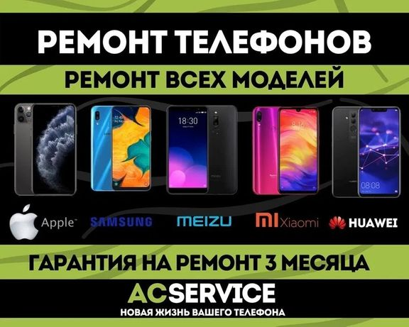 Ремонт телефонов iPhone Xiaomi Samsung Huawei iPad с гарантией.