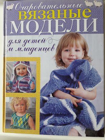 """Книга""""Очаровательные вязаные модели для детей и младенцев"""""""