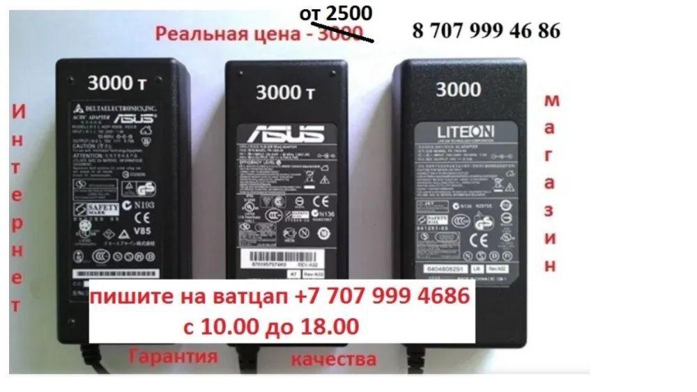 Зарядное устройство для ноутбука Asus - в наличии c гарантией