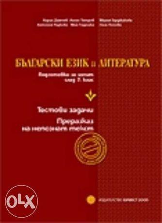 Продавам учебници и учебни помагала за подготовка 7, 10, 11/12 клас