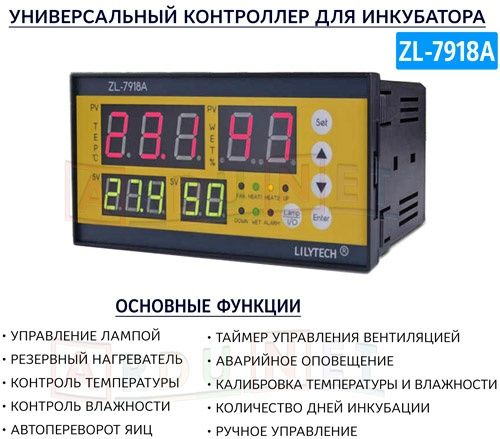 Терморегулятор, контролёр для инкубатора