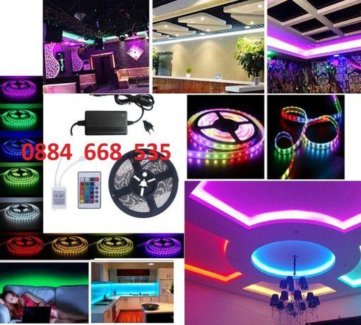 Намален от27 лв-Комплект 5м RGB 5050 LED лента, Лед лента осветление