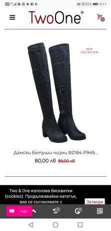 Нови велурени чизми