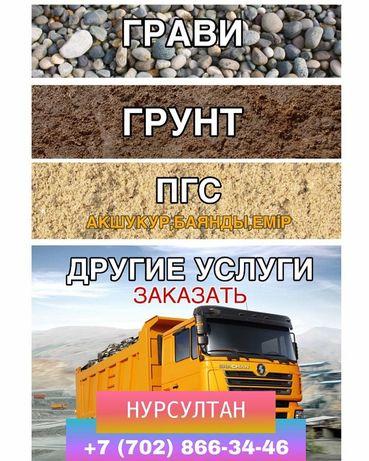 Камень ракушняк , строительные пески продажа и доставка. Вывоз мусора