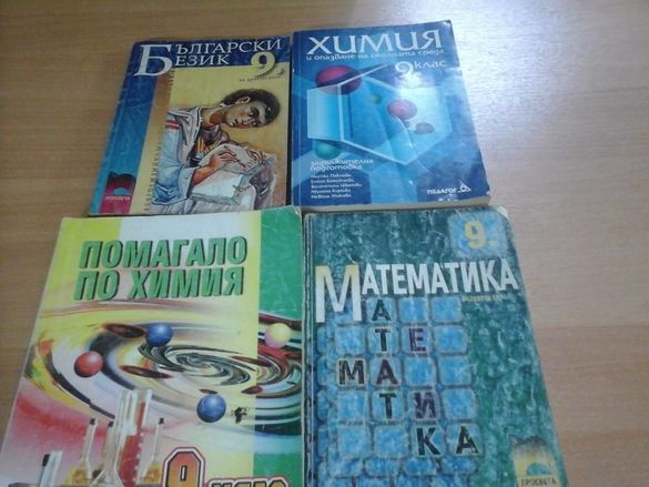 Продавам учебници за 9,10,11,12клас