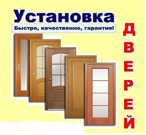 Установка ДВЕРЕЙ Экибастуз.