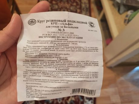 Продам круг резиновый для ухода за больными / противопролежневый