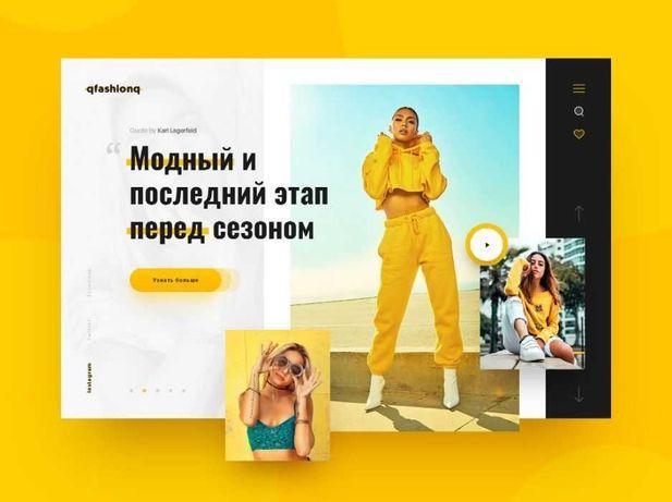 Создание сайтов,Разработка сайтов Лендинг,Визитка,Интернет магазин