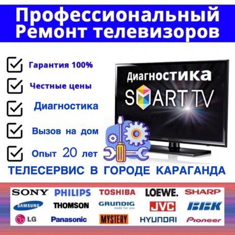 ТЕЛЕСЕРВИС!!! РЕМОНТ ЖК и плазменных Телевизоров!
