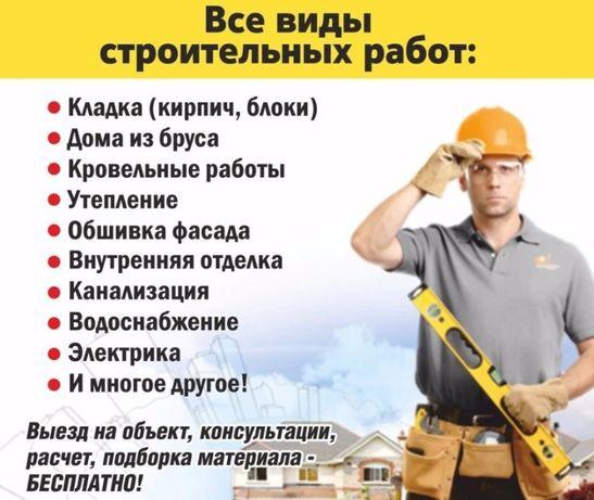 все рабрты по строительству