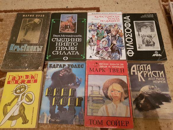 Разни книги