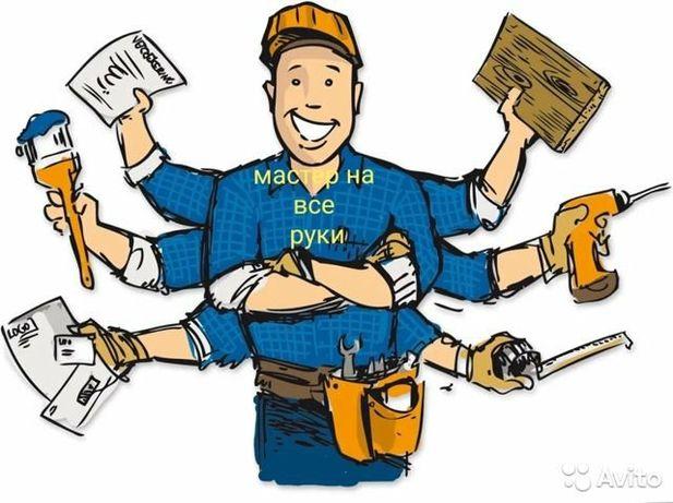 Сборка мебели, замена смесителя, плотник, сантехник,мастер на все руки