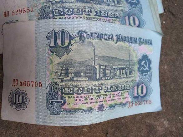 Банкноти 10 лева 1974