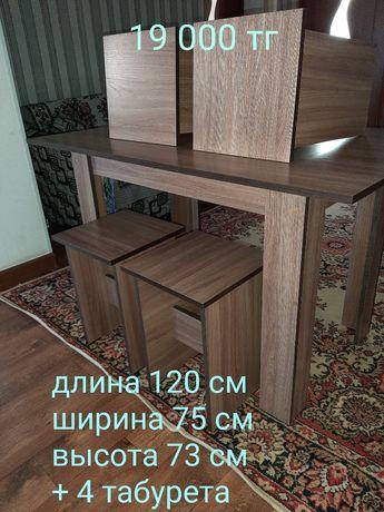 Стол кухонный + 4 табурета НОВЫЕ с доставкой