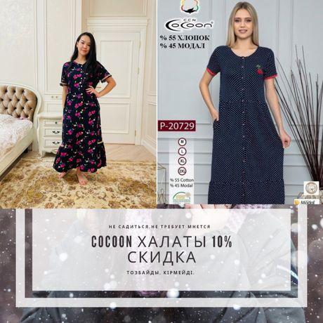 Турецкие халаты cocon