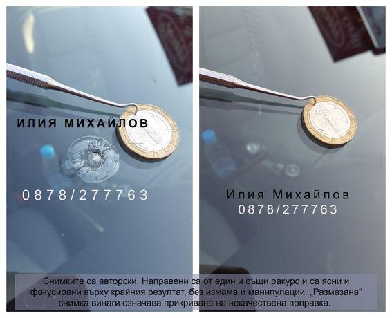 СПУКАНО АВТОСТЪКЛО- ЕКСПЕРТНО възстановяване на пукнатини на Ваш адрес