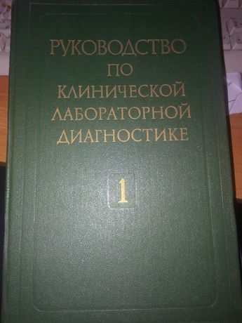КЛИНИЧНА Лаборатория- учебници справочници