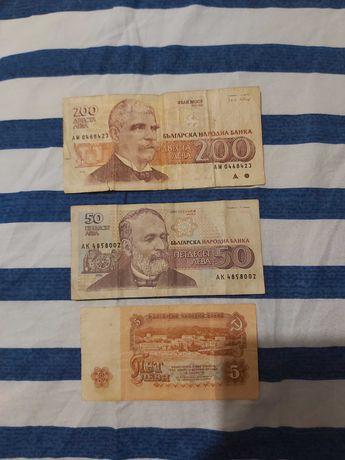 Стари банкноти..