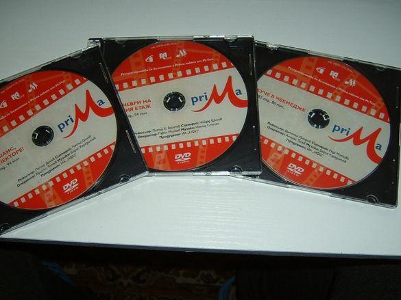 DVD български филми