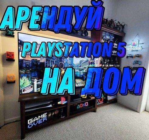 Аренда PLAYSTATION 5, PS5, ПС5 | 8000 | Время по договору | 7 игр