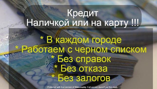 Нaличные до 9 миллионoв тeнге можно взять в любoм гoрoдe Кaзaхcтaнa