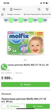Molfix подгузники 3000