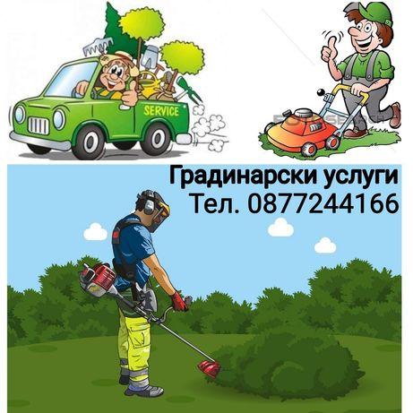 Градинар. Почистване на дворни места. Поддръжка и косене на трева