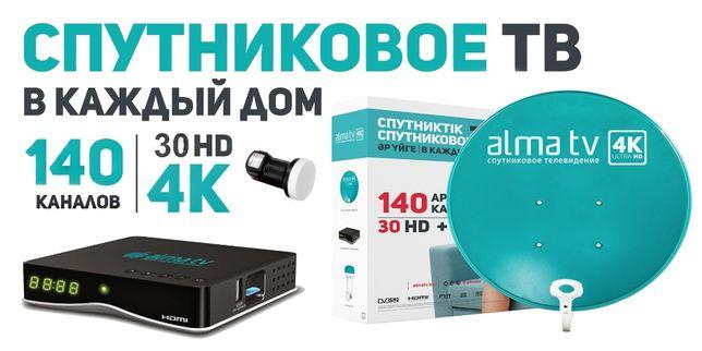 Alma tv комплект с антенной