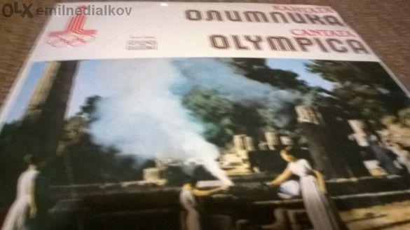 кантата олимпика вха 10553 грамофонна плоча песни за олимпиадата