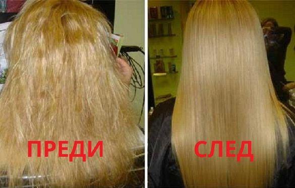 Ново! Бразилски кератин за трайно изправяне и възстановяване на косата