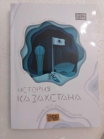 Новый учебник-тест ЕНТ по Истории Казахстана (Шынкитап)