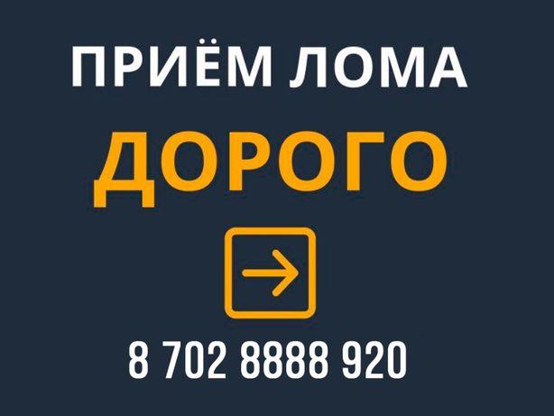 Прием металла. Астана. Высокая цена!