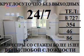 Процедурный кабинет в ЭМИРМЕД 24/7 без выходных медбрат медсестра