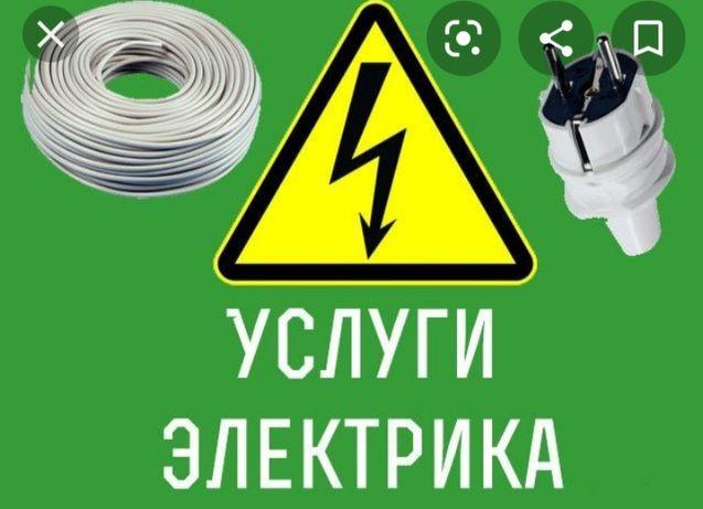 Услуга электрика