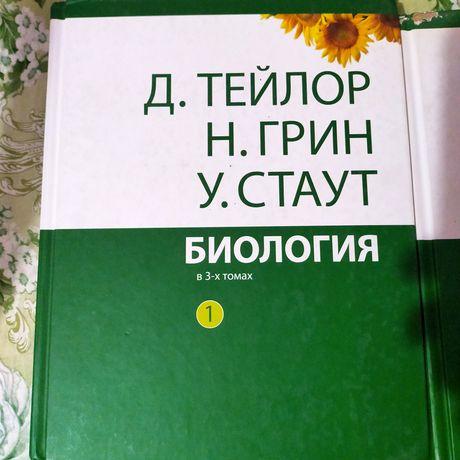 Green. Книга биологии по Д.Тейлору/Biology coursebook Fourth Edition