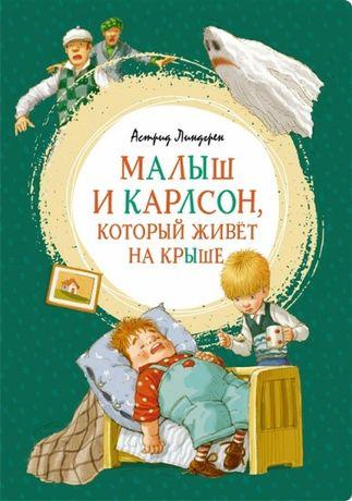 "Книга ""Карлсон, который живет на крыше"", Астридт Линдгрен"