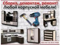 Изготовление корпусной мебели. Сборка-разборка ремонт мебели